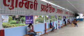 लुम्बिनी अस्पतालको थप पूर्वाधार निर्माण गर्न जग्गा प्राप्त