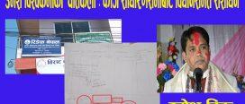 उमेश विश्वकर्माको 'चर्तिकला':फर्जि साधारणसभाबाट विधानसमेत संशोधन