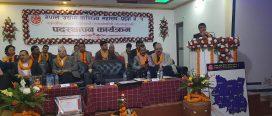 नेपाल उद्योग बाणिज्य महासंघ प्रदेश १ को  पदस्थापन